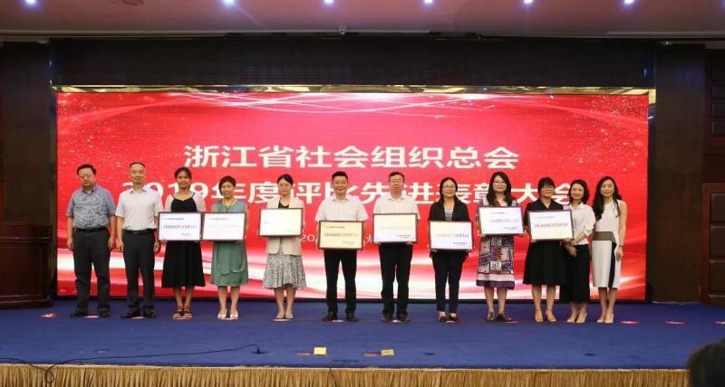 浙江省千亿国际娱乐网站产业协会荣获浙江省社会组织总会颁发的3项荣誉