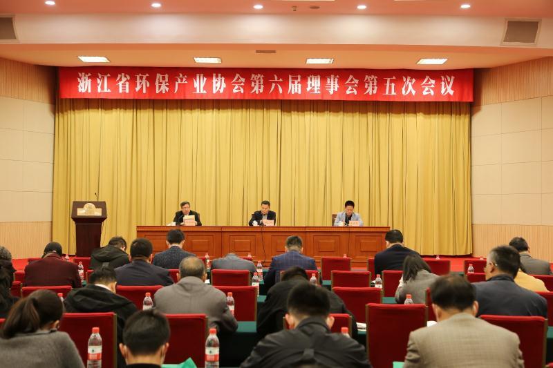 浙江省環保產業協會第六(liu)屆理事會第五次理事會議在杭州順利召開